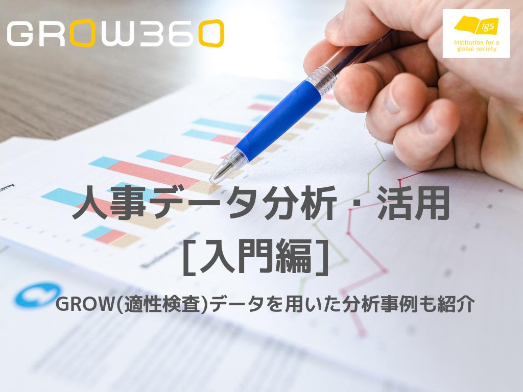 人事データ分析・活用[入門編]
