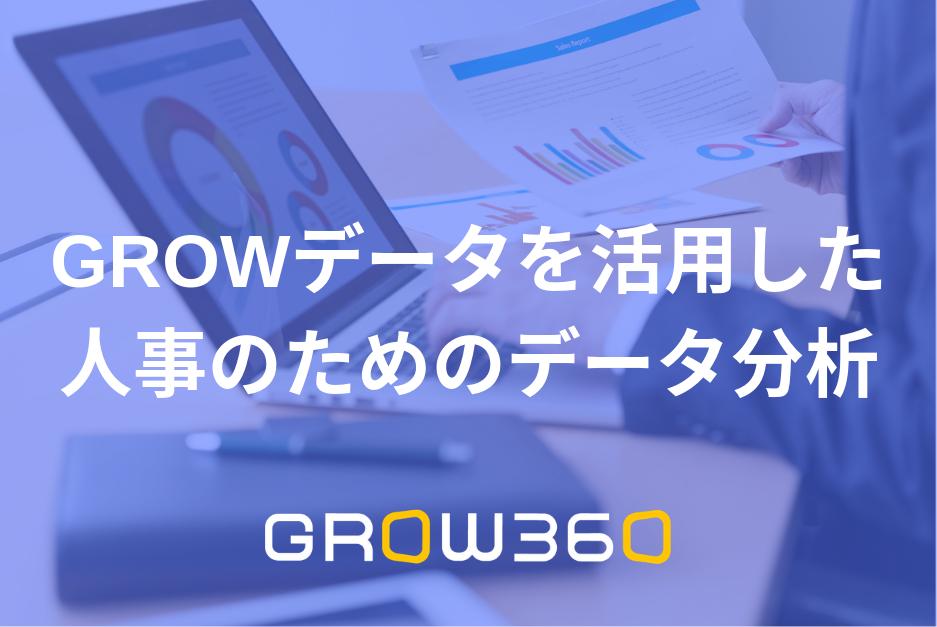 GROWデータを活用した 人事のためのデータ分析