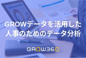 GROWデータを活用した人事のためのデータ分析.1