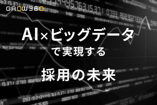 AI×ビッグデータで実現する採用の未来