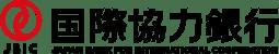 国際協力銀行_ロゴ