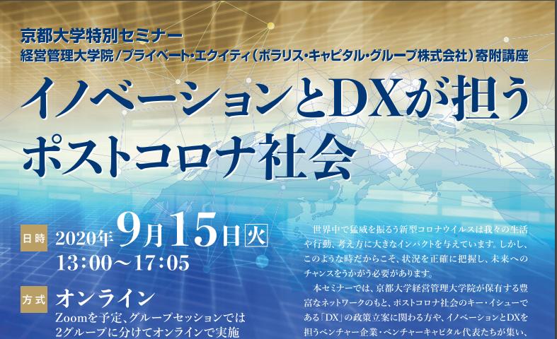 京都大学特別セミナーレポート DX実現には、人と組織を変えること。