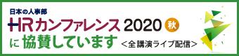 「HRカンファレンス2020秋」に出展いたします 2020年11月18日(木)