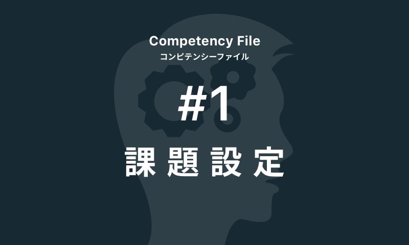 コンピテンシー解説 #1「課題設定」