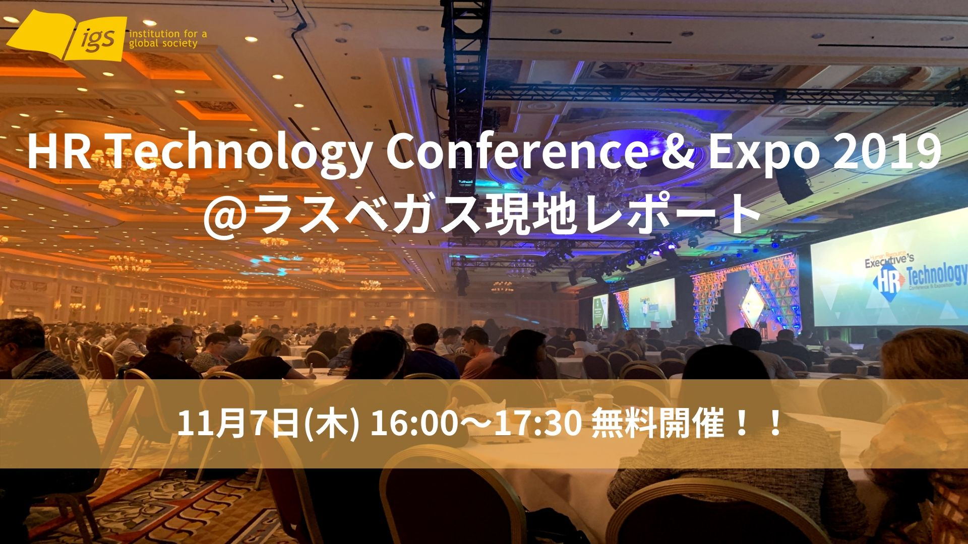 HR Technology Conference & Expo 2019 @ラスベガス現地レポート 11月7日(木) 16_00〜17_30 無料開催!!